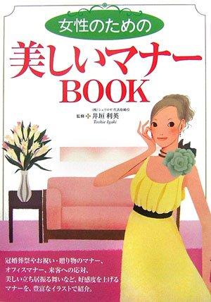女性のための美しいマナーBOOKの詳細を見る