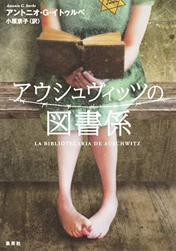 アウシュヴィッツの図書係