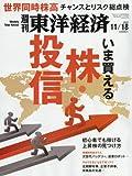 週刊東洋経済 2017年1118号
