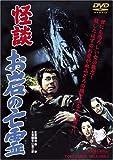 怪談 お岩の亡霊[DVD]