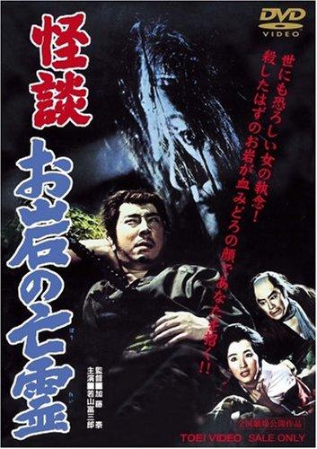 怪談 お岩の亡霊 [DVD]の詳細を見る