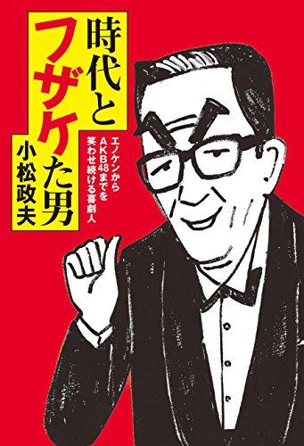時代とフザケた男 (扶桑社BOOKS)