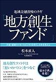 地域金融復権のカギ「地方創生ファンド」―共感・感動のスモールビジネスを育て、日本を変える