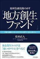 地域金融復権のカギ「地方創生ファンド」: 共感・感動のスモールビジネスを育て、日本を変える