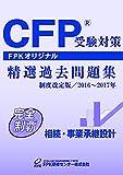 CFP受験対策精選過去問題集 相続・事業承継設計 2016~2017年版