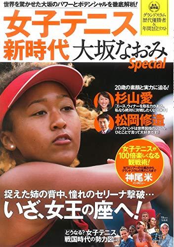 女子テニス新時代 大坂なおみSpecial (TJMOOK)