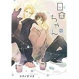 日傘ちゃん (2) 【電子限定おまけ付き】 (バーズコミックス ルチルコレクション)
