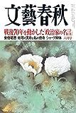 文藝春秋 2015年 6月号 [雑誌]