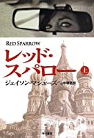 レッド・スパロー (上) (ハヤカワ文庫 NV)