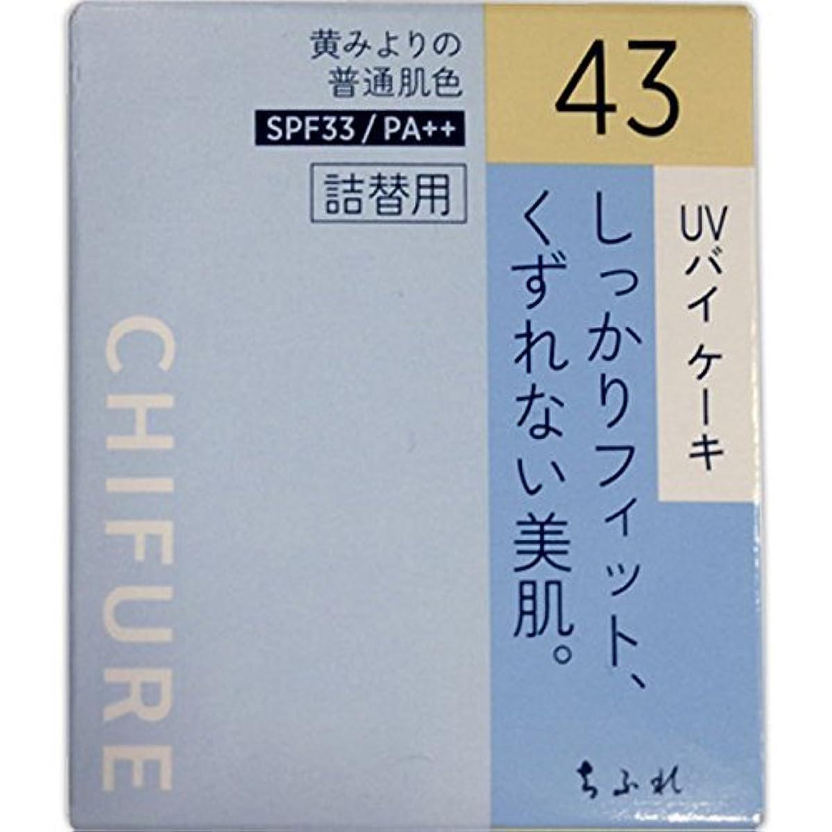 処方するスペインホールちふれ化粧品 UV バイ ケーキ 詰替用 43 黄みよりの普通肌色 43