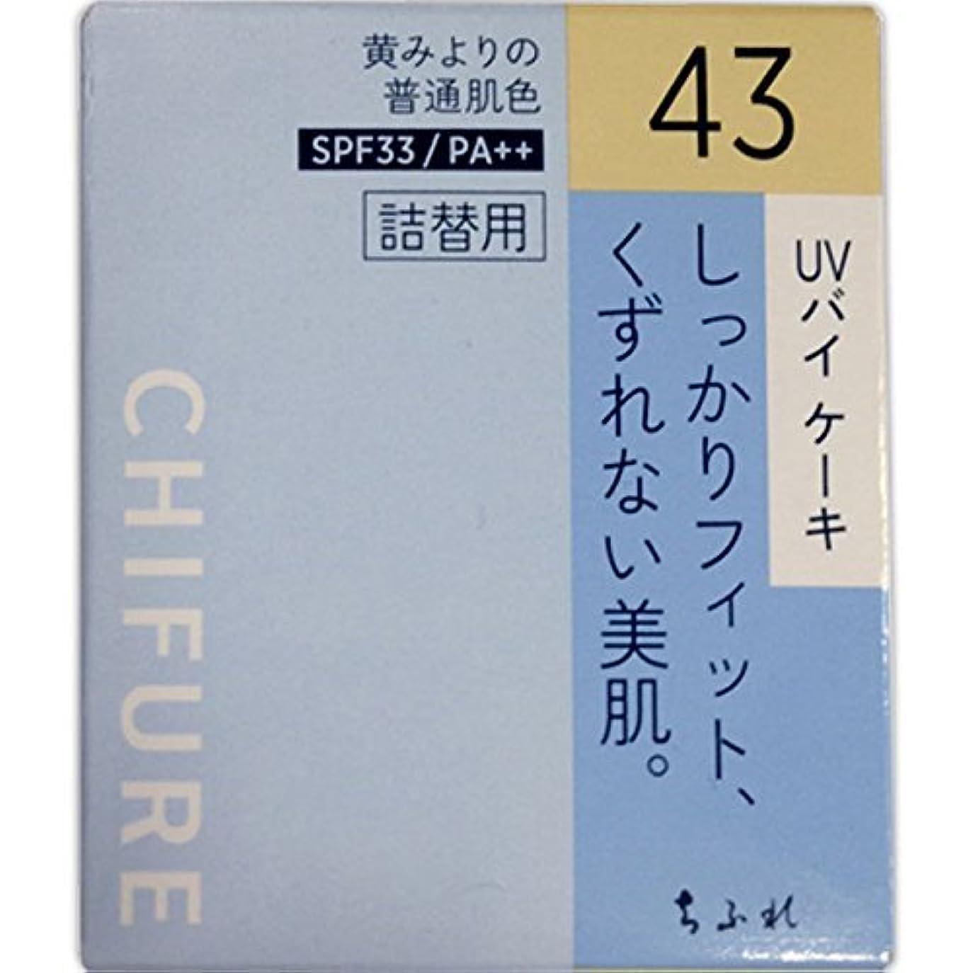 空洞ジョグノートちふれ化粧品 UV バイ ケーキ 詰替用 43 黄みよりの普通肌色 43