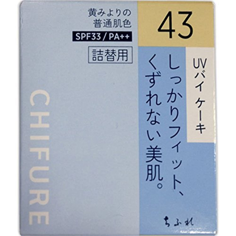 ちふれ化粧品 UV バイ ケーキ 詰替用 43 黄みよりの普通肌色 43