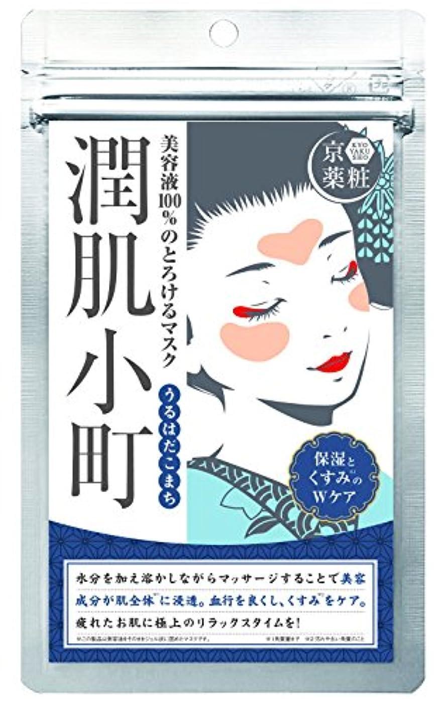 確認してください雪のタフ京薬粧 潤肌小町