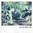 名もなき森の夢語り(初回限定盤A)(DVD付)(在庫あり。)