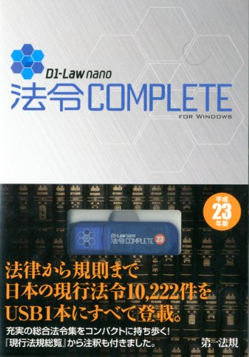 D1-Law nano 法令COMPLETE 平成23年版