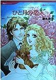 ひと月の恋人 (HQ comics フ 4-2)