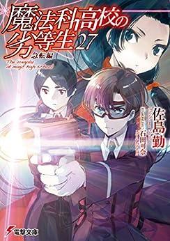 [佐島 勤]の魔法科高校の劣等生(27) 急転編 (電撃文庫)