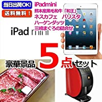 景品 パネル 目録 ビンゴ 二次会 iPad mini&黒毛和牛「和王」&バリスタ他豪華5点セット