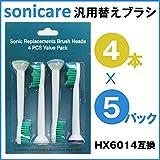 フィリップス ソニッケア 対応 替えブラシ 互換ブラシ HX6014 HX6012 汎用商品 プロリザルツ 互換ブラシ(5セット20本)