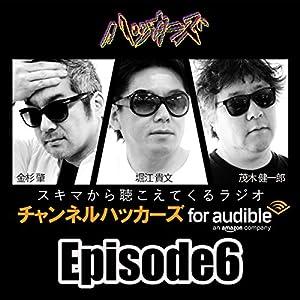 チャンネルハッカーズfor Audible-Episode6-の書影