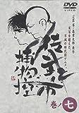 佐武と市 捕物控 巻ノ七[DVD]