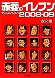 レッズサポのバイブル赤菱のイレブン / 古沢 優 のシリーズ情報を見る