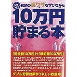 10万円貯まる本 「節約裏ワザ」版