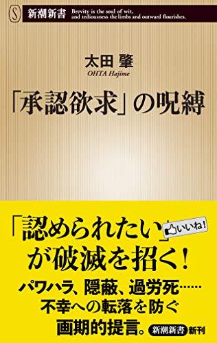 「承認欲求」の呪縛 (新潮新書)の詳細を見る
