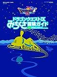 ドラゴンクエストIX みちくさ冒険ガイド (SE-MOOK)