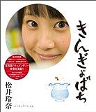 松井玲奈 きんぎょばち[Blu-ray/ブルーレイ]