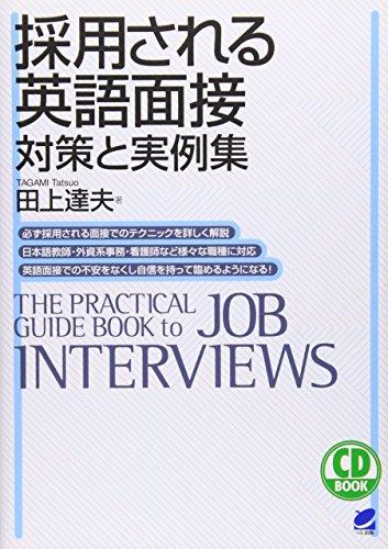 採用される英語面接 対策と実例集 (CD book)の詳細を見る