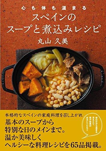 心も体も温まる スペインのスープと煮込みレシピの詳細を見る