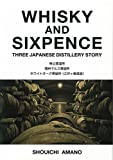 WHISKY AND SIXPENCE THREE JAPANESE DISTILLERY STORY 画像