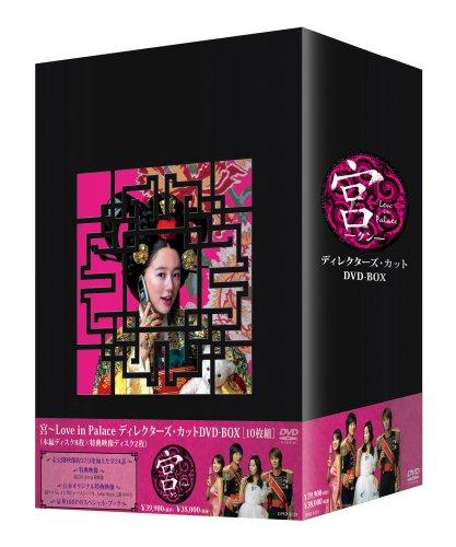 宮~Love in Palace ディレクターズ・カットDVD-BOX(10枚組)(2010年内生産)