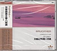 ブルックナー/交響曲第8番ハ短調 ANC15