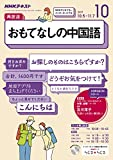NHKラジオ おもてなしの中国語 2017年 10月号 [雑誌] (NHKテキスト)