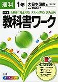 中学教科書ワーク 大日本図書版 新版 理科の世界 1年