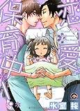 恋愛保育中! / 氷室 桜 のシリーズ情報を見る