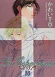 エスペランサ (5) (ウィングス・コミックス)