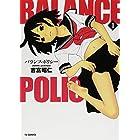 バランスポリシー 1 (TSコミックス)