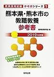 熊本県・熊本市の教職教養参考書 2019年度版 (教員採用試験「参考書」シリーズ)