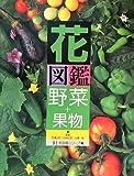花図鑑 野菜+果物 (草土花図鑑シリーズ)