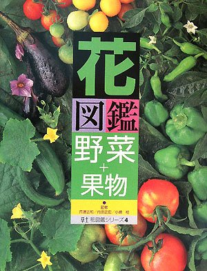 花図鑑 野菜+果物 (草土花図鑑シリーズ)の詳細を見る