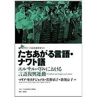 たちあがる言語・ナワト語―エルサルバドルにおける言語復興運動 (グローバル社会を歩く 3)