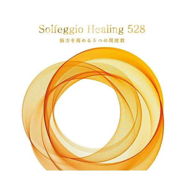 ソルフェジオ・ヒーリング528~脳力を高める5つ...の商品画像