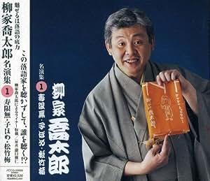 柳家喬太郎 名演集1 寿限無/子ほめ/松竹梅
