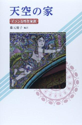 天空の家―イラン女性作家選 (現代アジアの女性作家秀作シリーズ)の詳細を見る