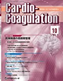Cardio-Coagulation 2015年10月号(Vol.2 No.3) [雑誌]