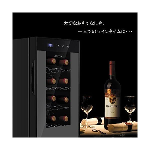 BESTEK ワインセラー 8本収納 コンパク...の紹介画像2