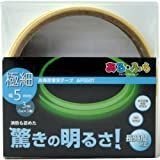 エルティーアイ(LTI) アルファフラッシュ 高輝度蓄光テープ(極細幅5mm×1m×3巻)